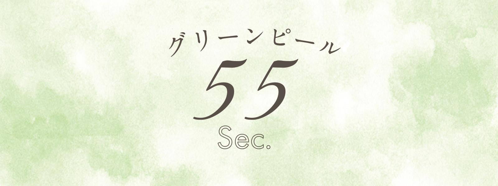 グリーンピール55Sec.